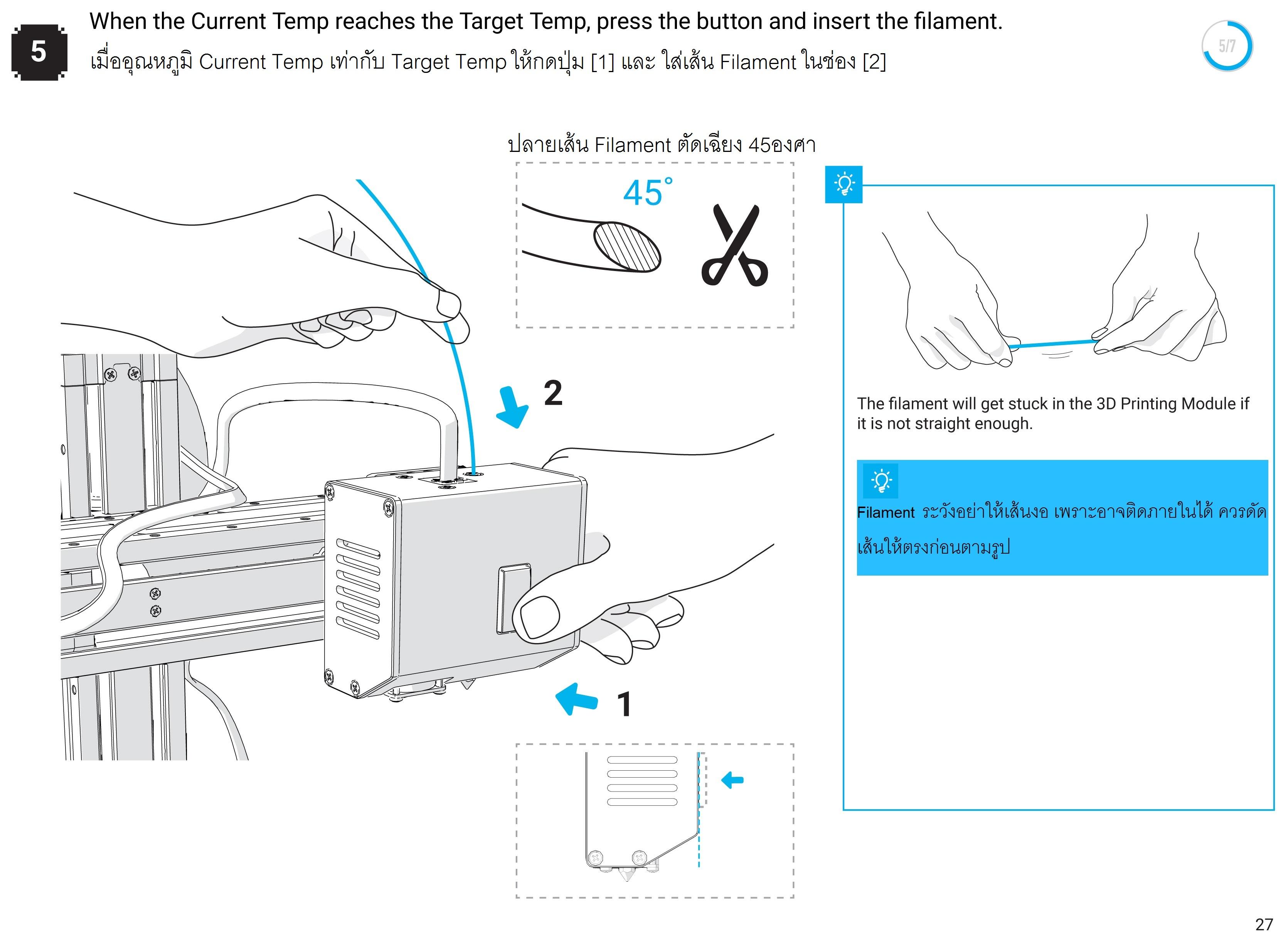 หน้า31 3D_Filament