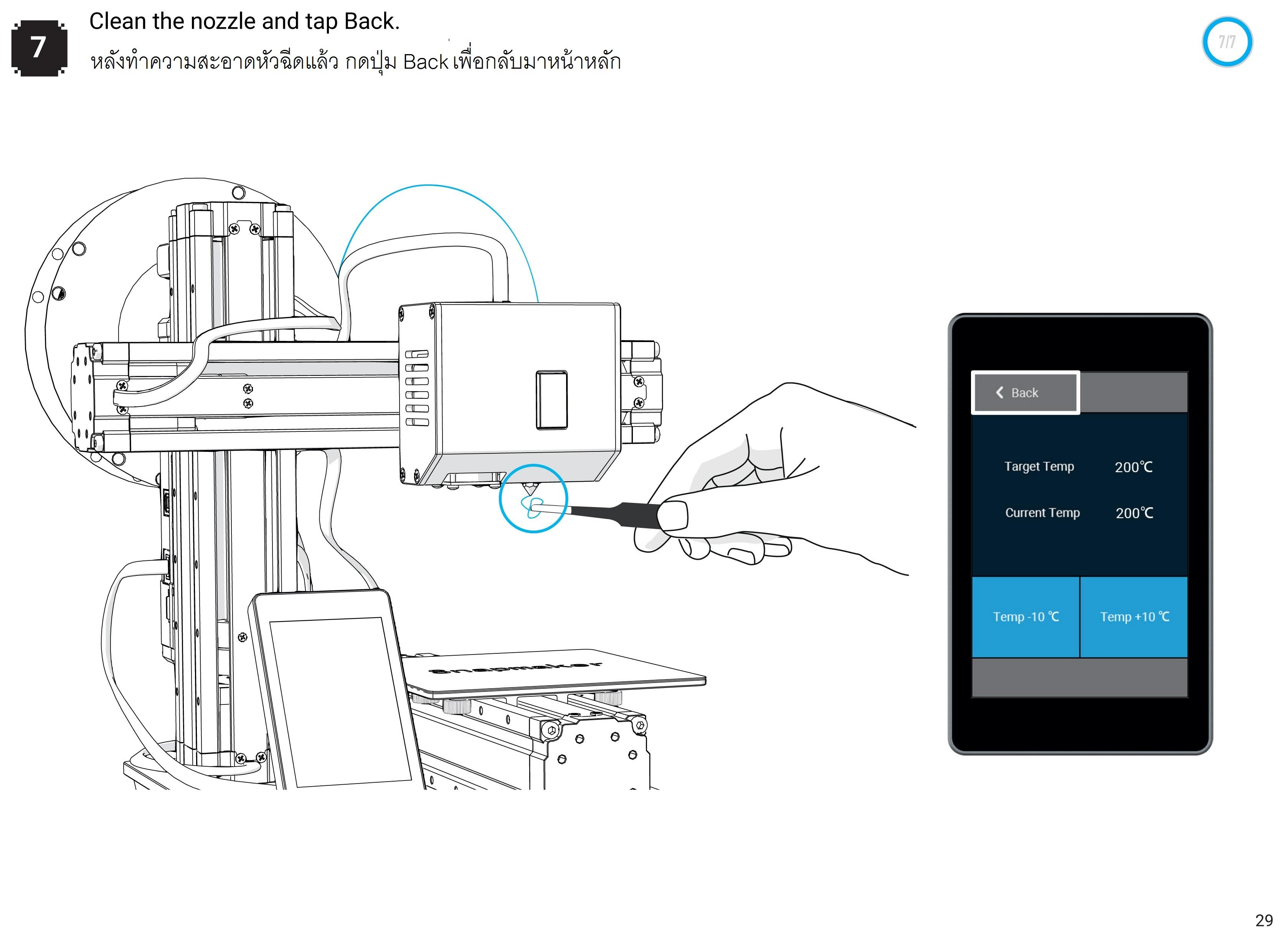 หน้า33 3D_Filament